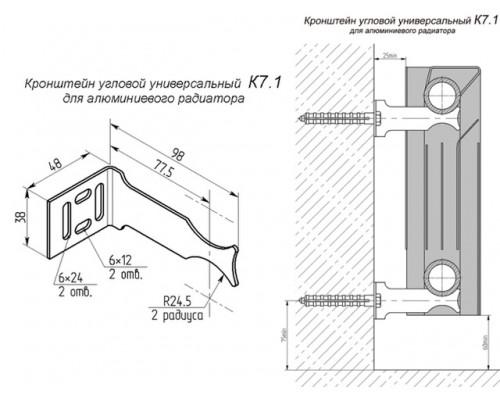 Кронштейн угловой для алюминиевых радиаторов К 7.2 (7.1) (AV Engineering)