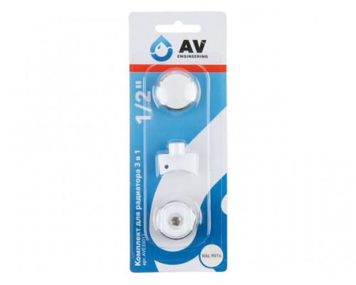 Комплект для радиатора 3 в 1, AV Engineering (1/2